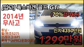 [입고] 폭스바겐 골프 GTI2014년,무사고신차435…