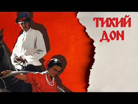 Тихий дон 1 серия (1957) Драма