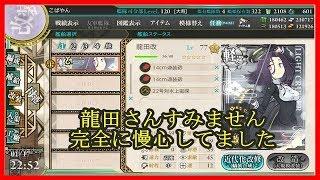 【艦これ】龍田改二レベルまでレベリング 龍田改二 検索動画 14