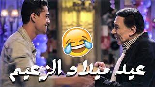 الزعيم عادل إمام ... مش أنا عيد ميلادى النهاردة 🤣