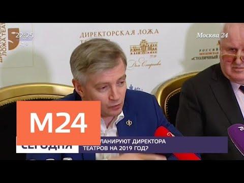 Смотреть фото В Москве прошла встреча более 100 директоров театров - Москва 24 новости россия москва
