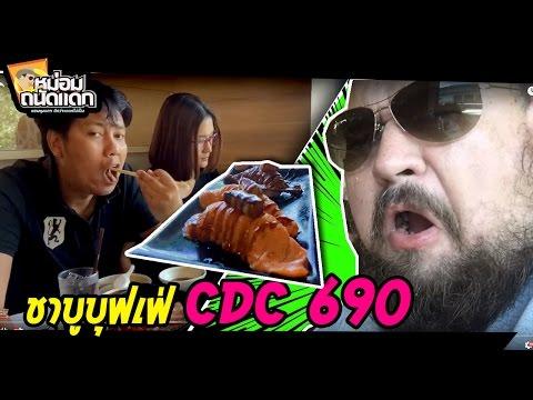ชาบูบุฟเฟ่ CDC  690