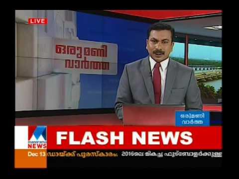 NIA | Manora... Manorama News