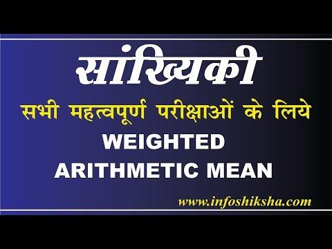 Statistics LEC-6 :Mean, Weighted Arithmetic Mean ( सांख्यिकी - माध्य, भारित समांतर माध्य)