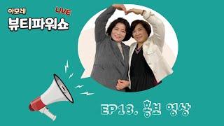 [뷰티파워쇼라이브 홍보영상] EP13.퀸오브더퀸! 연도…
