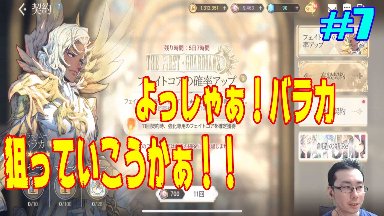 【エグゾスヒーローズ】  実況#7 新契約ガチャブラックムーン バラカ狙い!!【Exos Heroes】