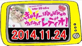 「中田ヤスタカ スペシャル」2014年11月24日(月)放送 きゃりーぱみゅぱ...