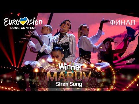 MARUV – Siren Song (Bang!) – Финал Национального отбора на Евровидение-2019