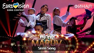 MARUV - Siren Song (Bang!) - Eurovision 2019 | National Selection Ukraine