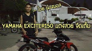 รีวิว Yamaha Exciter150 แต่งสวย จัดเต็ม โดยน้องมอส [อุดรธานี]