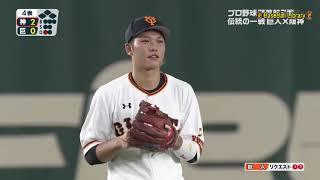 【全打席観るハイライト】4月1日 巨人VS阪神 野上移籍後初先発。好調岡本は2試合連発!