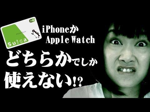 【注意】SuicaはiPhoneかApple Watchどちらかでしか使えない!?【Apple Pay】