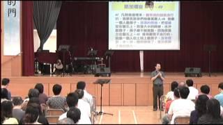 20130728 基慧堂証道:兩種果樹,兩種根基~何湛亮堂主任