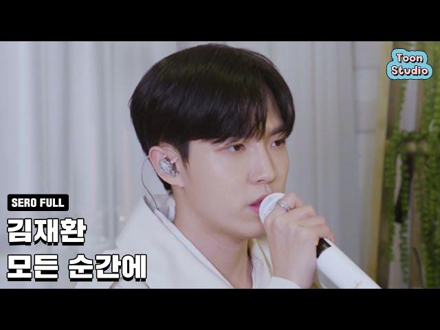 김재환 - 모든 순간에 (바니와 오빠들 X 김재환) 세로라이브 Full ver.