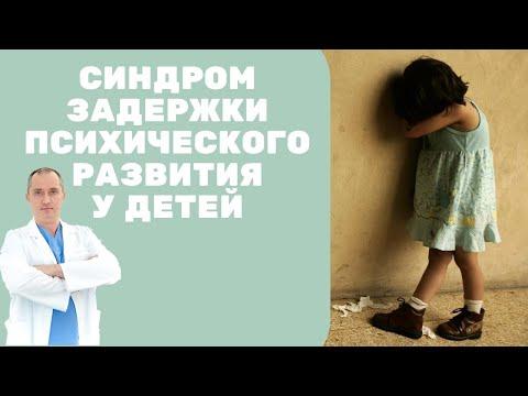 Синдром задержки психического развития у детей
