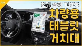 차량용 태블릿 거치대 추천 가성비 인기 제품 상품 리뷰…