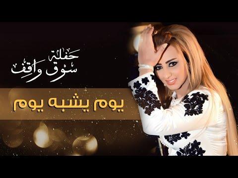 Zina Daoudia - Youm Yechbeh (Souq Waqif) | زينة الداودية - يوم يشبه يوم (مهرجان سوق واقف) | 2016