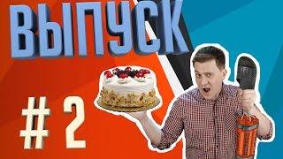 Я Comedy Dj. Заминированный тапок и торт #2 | Канал как +100500 и this is хорошо