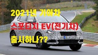 2021년 기아차 스포티지 EV(전기차) 출시하나???…