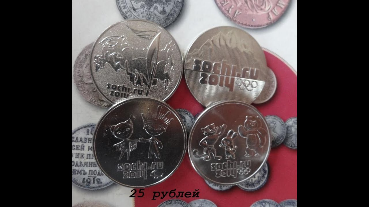 С 2011 по 2013 год в рамках монетной программы сочи-2014 выпускались олимпийские монеты номиналом 25 рублей из мельхиора. Всего было изготовлено 4 вида, каждый из которых имел небольшой тираж в цветном исполнении. Здесь представлены все официальные выпуски банка россии.
