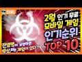 놓치기 아까운 무료 모바일 생존게임 TOP 5 - YouTube