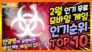 무료 모바일 게임 인기 순위 TOP 10 (2월 13일…