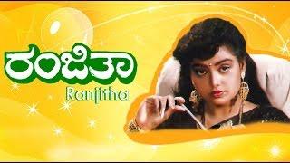 Ranjitha Kannada Full Romantic Movie | Shruthi | Abhijith | Sundar | Kannada Online Movies