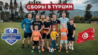ТУРЦИЯ CHUZHOY CБОРЫ ALEX FOOTBALL