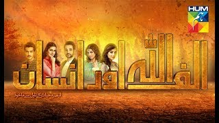 Alif Allah aur insaan Review  HUM Tv
