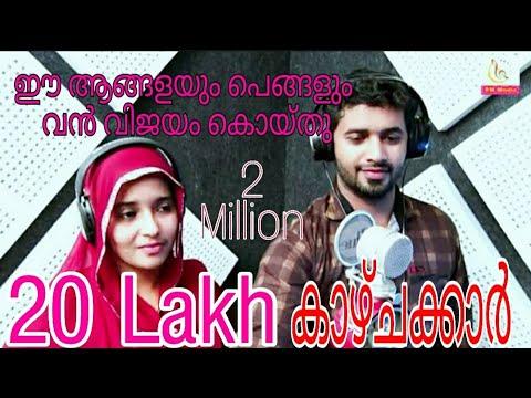 Sooper Mappila pattu  Sakeerhusain manjeri   baby sajitha   RM Media   Islamic song   Neyyapam team