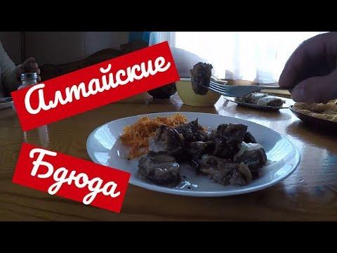 Алтайские Блюда в Национальном Кафе Чуй Оозы на слиянии рек Чуя и Катунь в Горном Алтае