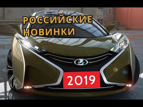 ОФИЦИАЛЬНЫЕ НОВИНКИ РОССИЙСКОГО АВТОПРОМА 2019