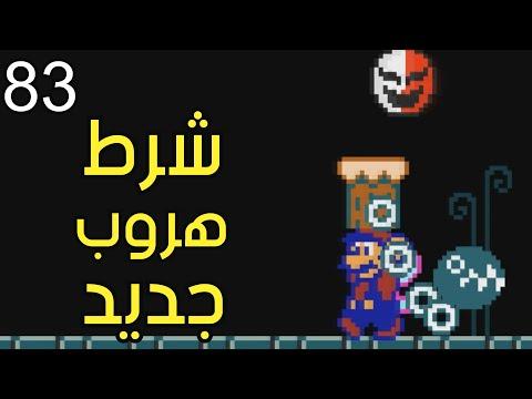 💎😋🛠 ماريو ميكر2 : الرناية الددشية - ص1| Mario Maker 2: Conditional Expert #83