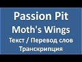 Passion Pit Moth 39 S Wings текст перевод и транскрипция слов mp3