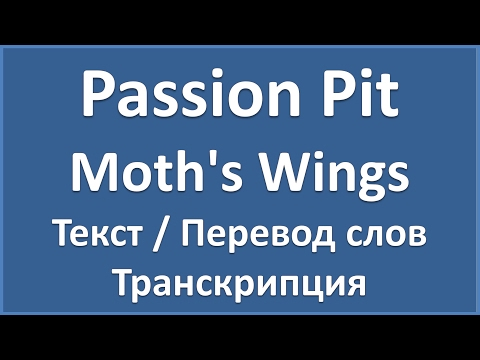 Passion Pit - Moth's Wings (текст + перевод и транскрипция слов)