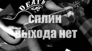 Сплин - Выхода нет (fingerstyle guitar Vladimir Golubev) FREE Tabs