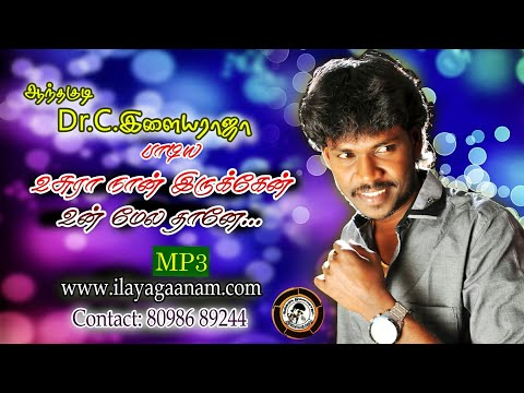 Usura naa Iruken | Oficial Mp3 Song | By Anthakudi Ilayaraja & Lakshmi