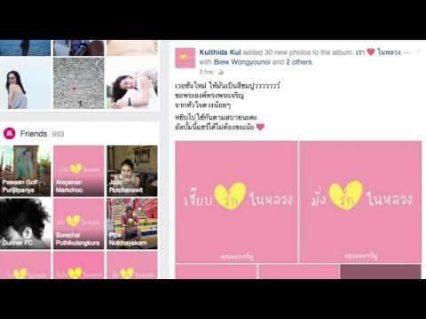 โซเชียลเปลี่ยนภาพโปรไฟล์รักในหลวง   13-10-59   เช้าข่าวชัดโซเชียล   ThairathTV
