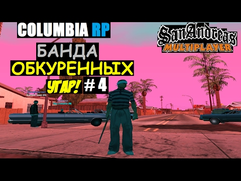 GTA SAMP Columbia Role Play # 4 (Банда обкуренных) УГАР!
