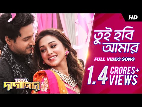 Tui Hobi Amar (তুই হবি আমার) | Total Dadagiri | Full Video Song | Yash | Mimi | Jeet Gannguli | SVF thumbnail