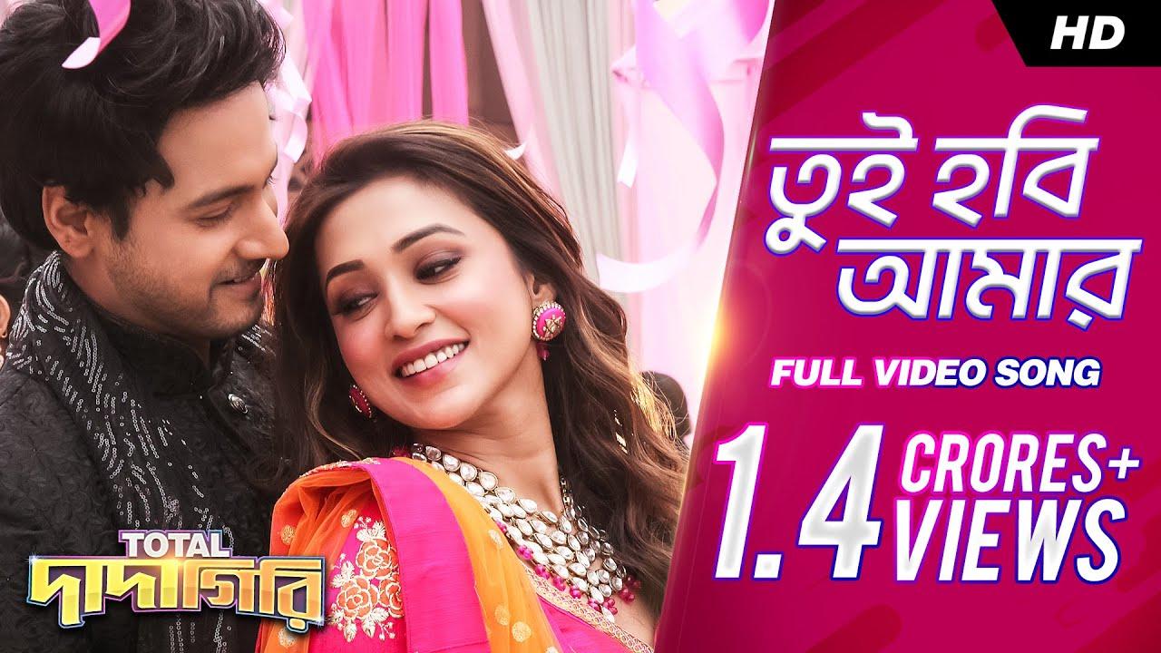 Tui Hobi Amar (তুই হবি আমার) | Total Dadagiri | Full Video Song | Yash | Mimi | Jeet Gannguli | SVF #1