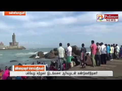 Kanyakumari is crowded with tourists; Shop keepers are excited | Polimer News