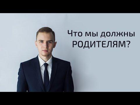 Чувство долга перед родителями и попытки сделать их счастливыми. Айнур Гараев.