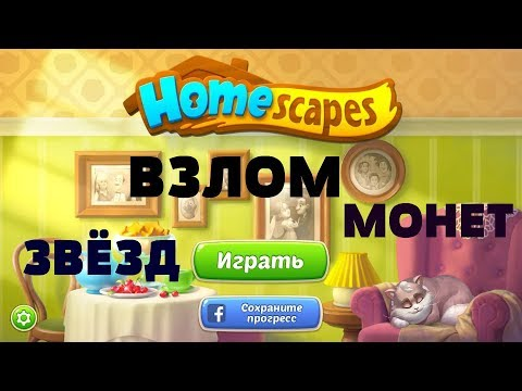 🎉Взлом 🌿Homescapes🌿 (Звёзды,монеты)