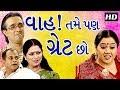 Wah Tame Pan Great Chho | Superhit Gujarati Comedy Natak Full 2017 |dilip Rawal | Manisha Purohit video