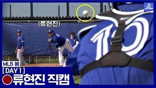 [MLB 봄] 류현진 공을 포수 시점에서 본다면? / …