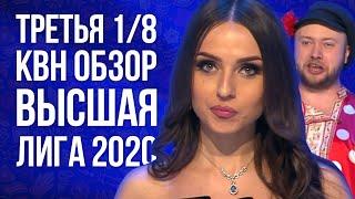 КВН ОБЗОР Высшая лига ТРЕТЬЯ 1 8 2020 8 марта в КВН