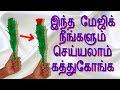 பூங்கொத்து மேஜிக் செய்ய கத்துகோங்க    learn BLOOMING BLOSSOM flower magic in tamil    tamil uk