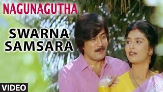 Nagunagutha Video Song II Swarna Samsara II Ant G. Mahalakshmi