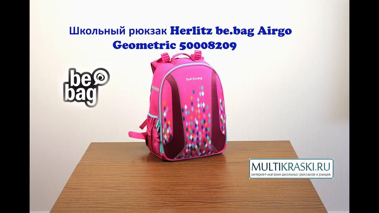 c1bd9ee348c2 Школьный рюкзак Herlitz be.bag Airgo Geometric 50008209 - YouTube